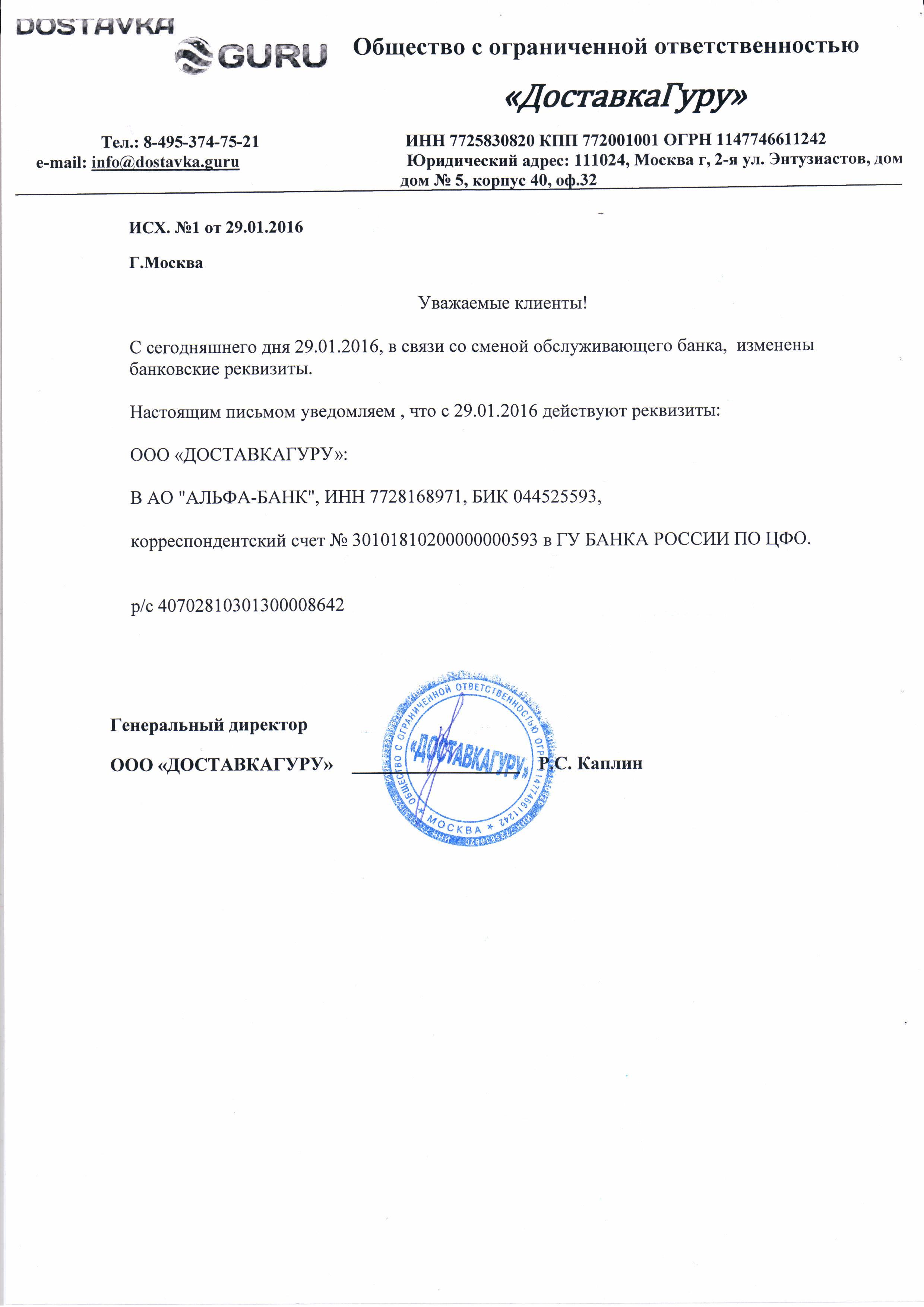 Письмо Уведомление о Смене Банковских Реквизитов образец